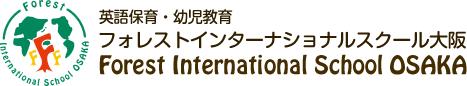 フォレストインターナショナルスクール大阪