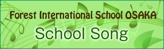 フォレストインターナショナルスクール大阪Schoolソング
