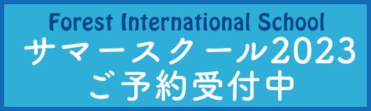 フォレストインターナショナルスクール大阪サマースクール
