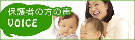 フォレストインターナショナルスクール大阪保護者の方の声